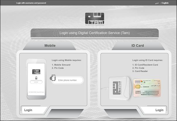 Oman VAT login portal